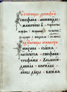 Синодик XVII века