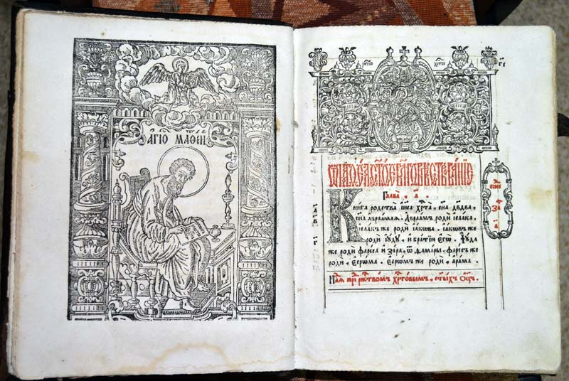 Евангелие изд. 1685 г.
