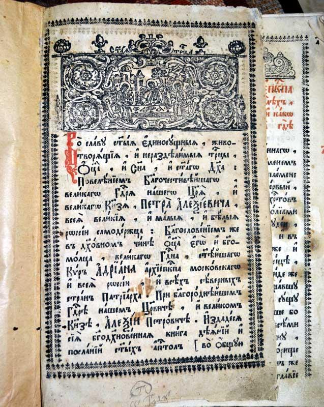 Апостол изд. 1697 г.