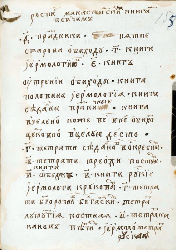 Роспись певческих книг монастыря
