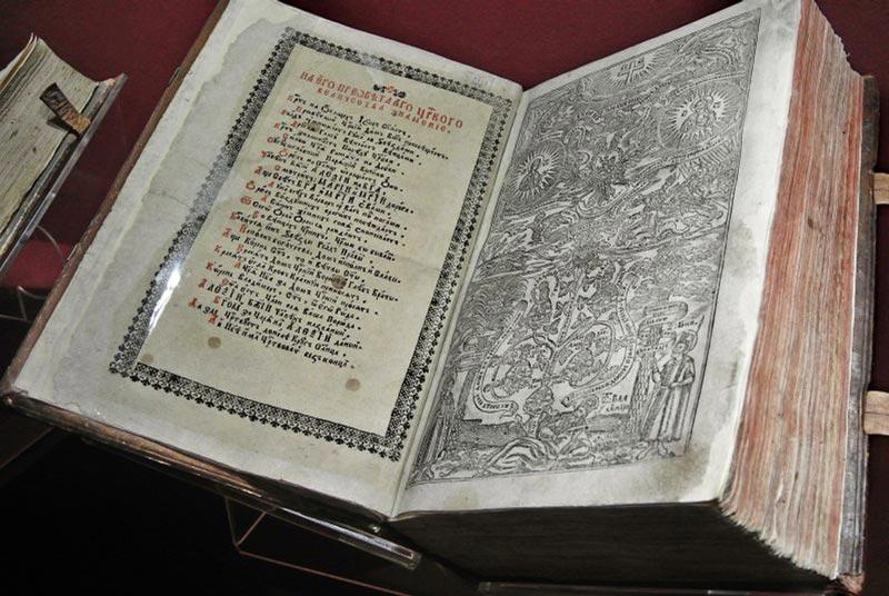 Меч духовный изд. 1666 г.