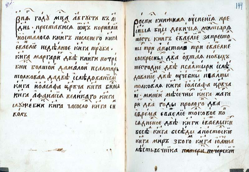 Роспись книг 1681 года