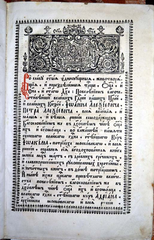 Минея март изд. 1691 г., вклад Царицы Наталии Кирилловны