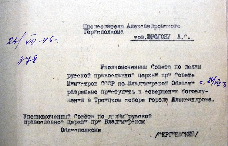 Разрешение-1946-авг-26