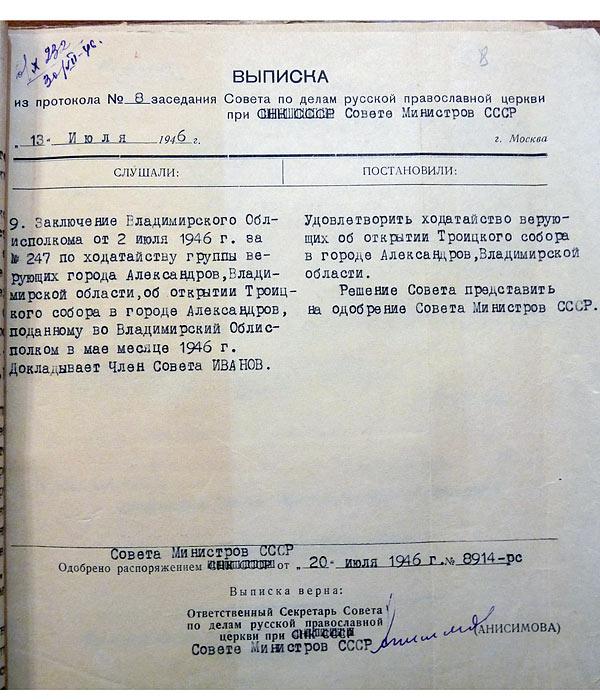 Решение-Совета-по-делам-РПЦ-1946-июля-13