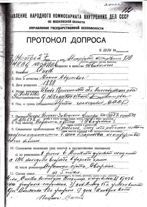 Протокол допроса М.А. Сикова 1937 г.