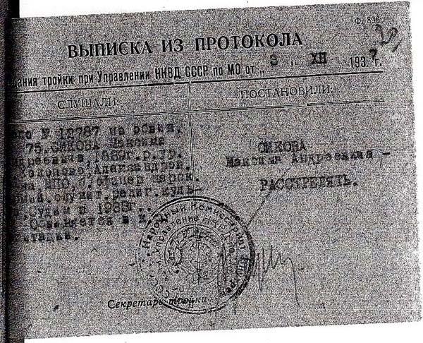 Приговор 1937 года