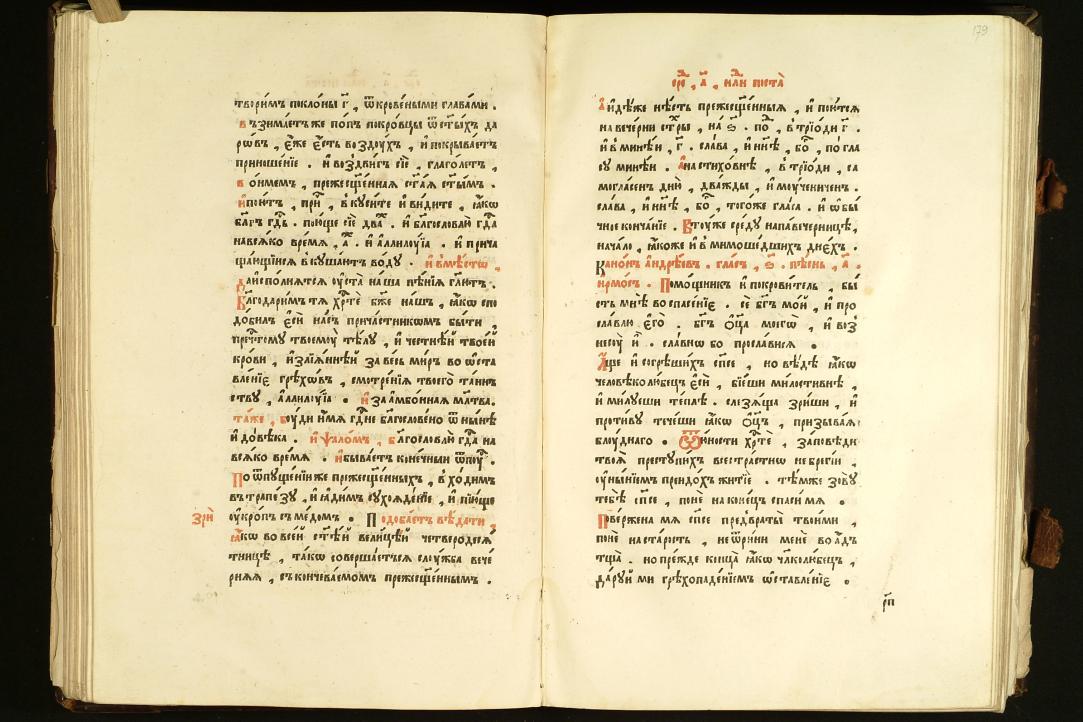 Постная триодь 1650, с сайта old.stsl.ru
