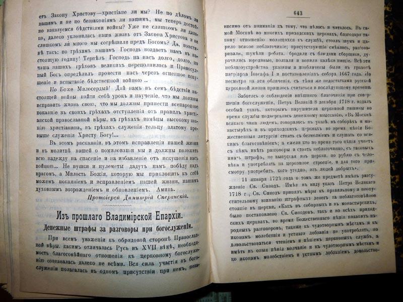 Денежные-штрафы.-ВЕВ-1904