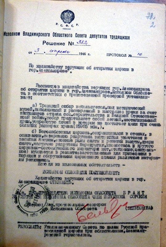 Ответ-Исполкома-1946