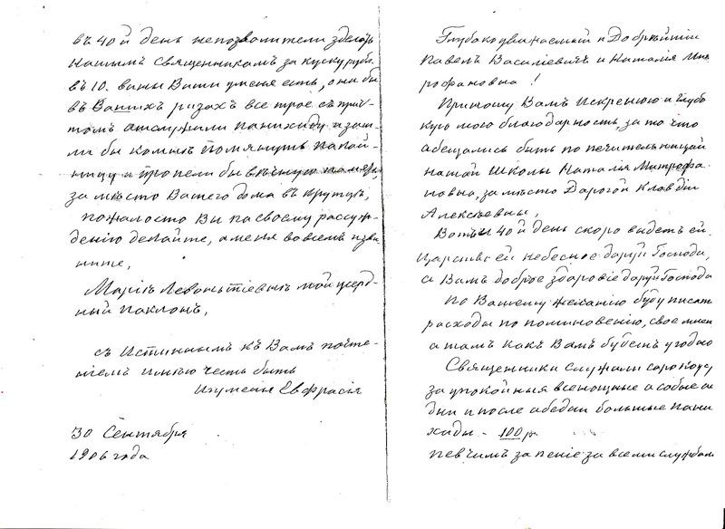 страницы письма-игумении-Евфрасии