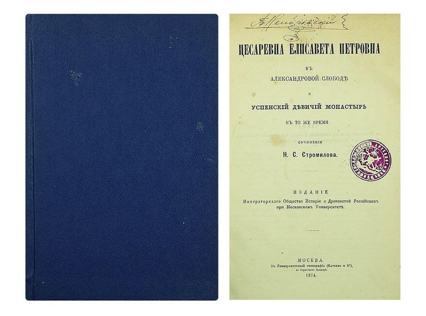 Книга Стромилов Цесаревна Елисавета Петровна в Александровой слободе