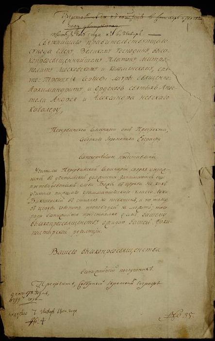 О посвящении в стихарь 1799 г.