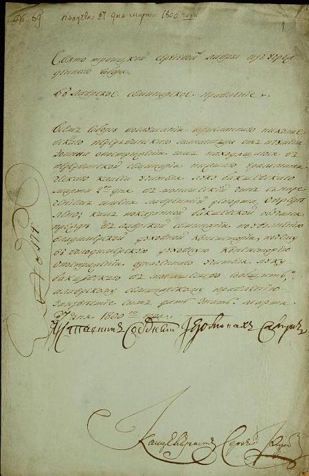 О пострижении в монашество 1800 г.