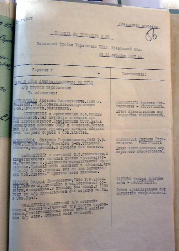 Приговор о расстреле свящ. А.Покровского, иеромонахов Силуана и Флавиана