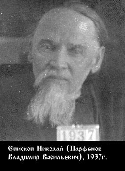 Епископ Николай (Парфенов)