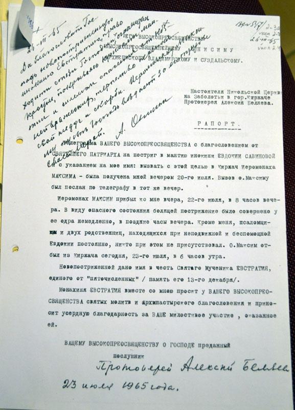 Рапорт о постриге 1965 год