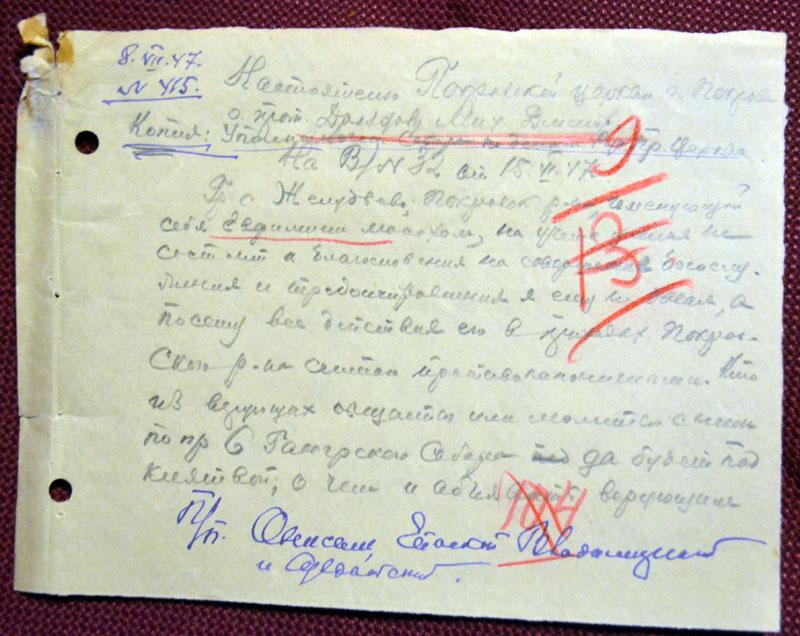 Указ еп. Онисима о монахе Евфимии