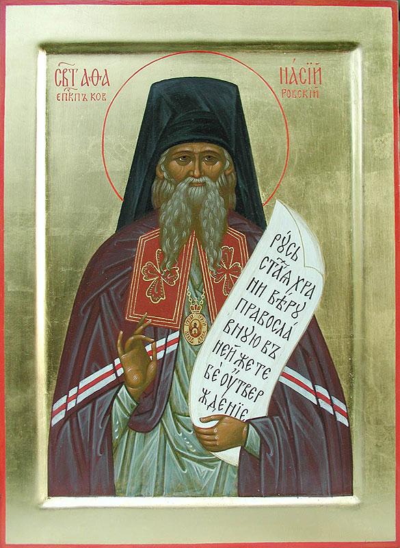 Икона святителя Афанасия