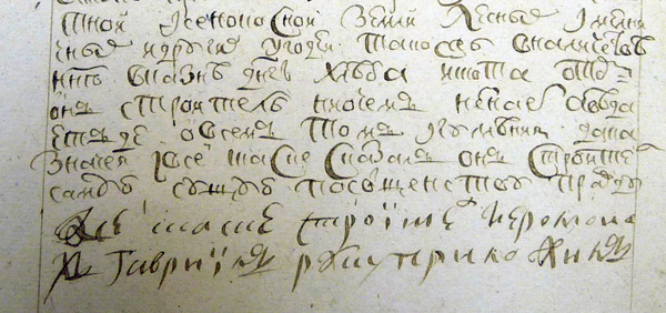 """Подпись-строителя-иеромонаха-Гавриила-в """"сказке"""" 1754 года"""