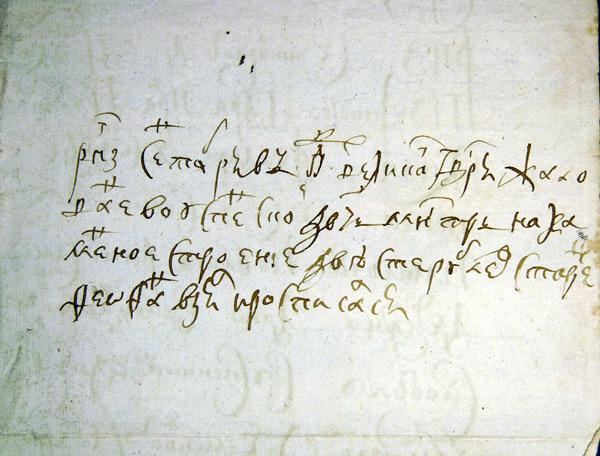 Расписка-старца-Феофана-в получении для монастыря 200 рублей в 1679 году
