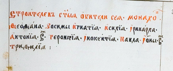 Запись из монастырского синодика сер. XVIII в. (ГИМ)