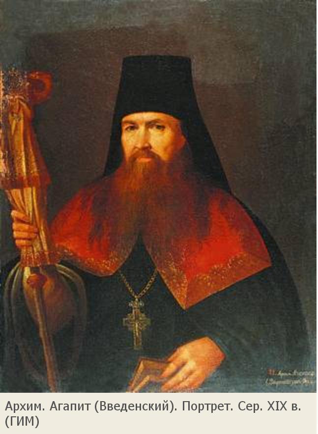 архимандрит Агапит (Введенский)