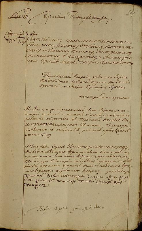 Прошение пономаря Прокофия Сергеева о принятии его сына Афанасия в Троицкую Лаврскую семинарию, 1787 г. С сайта СТСЛ