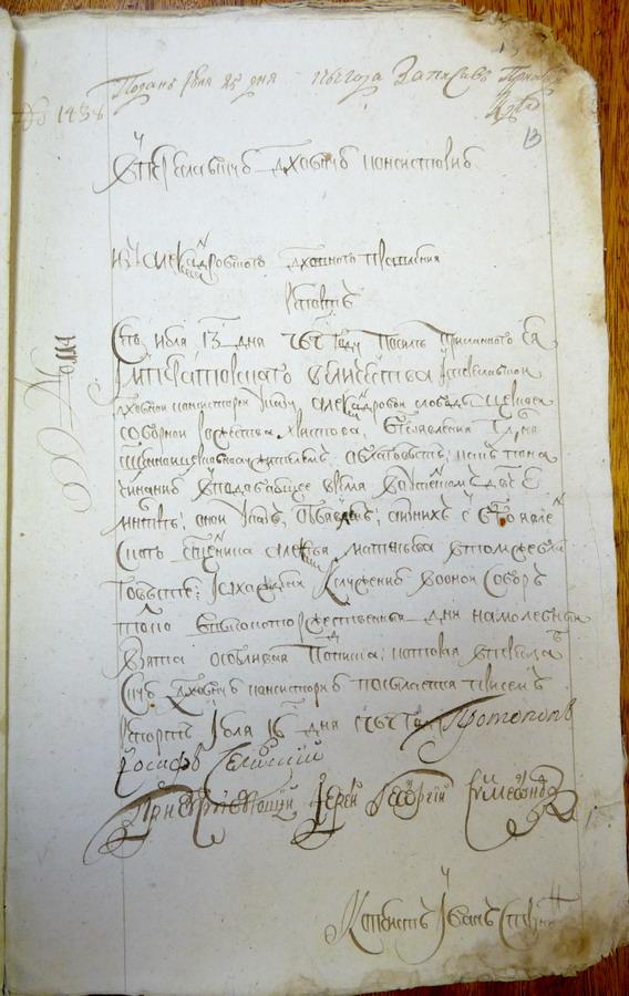 Рапорт из Александровского духовного правления о прочтении указа о благовесте 13.07.1767 года