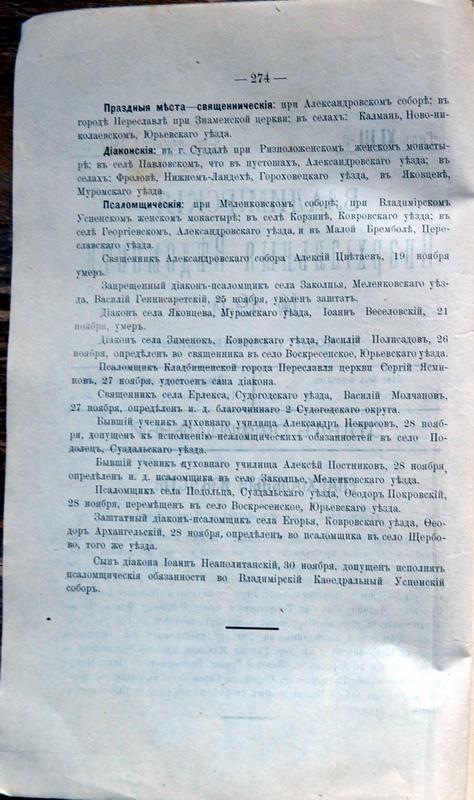 Страница Владимирских епархиальных ведомостей за 1907 год с известием о кончине свящ. А. Цветаева