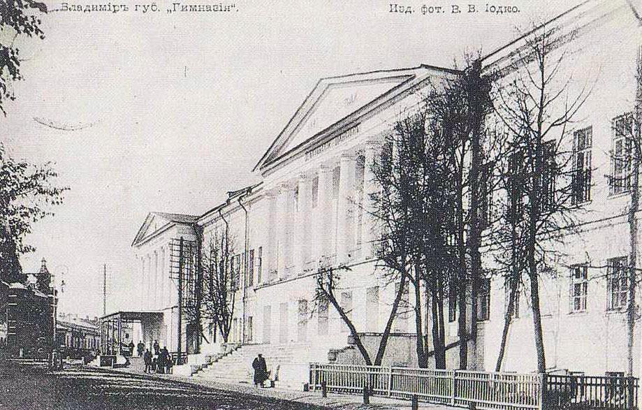 Владимирская-губернская-гимназия.-Старая-открытка