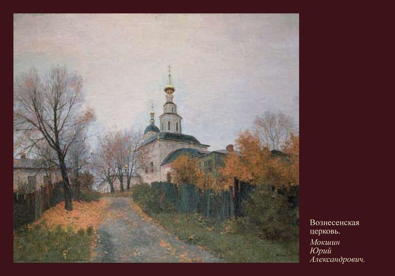 Вознесенская церковь г. Владимира