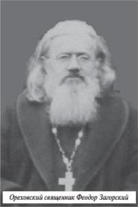 протоиерей Феодор Загорский