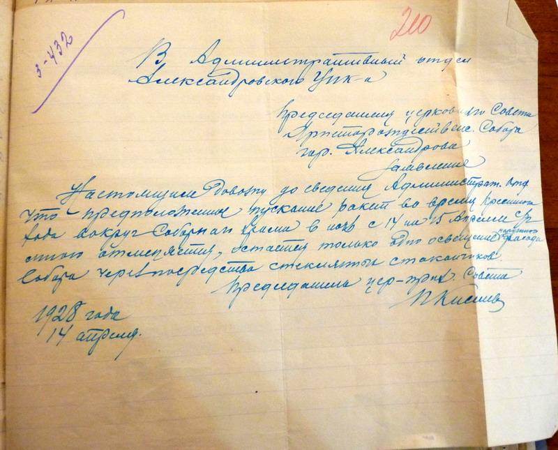 Заявление протоиерея Пимена Киселева в Александровский Адмотдел 1928 год (ГАВО)