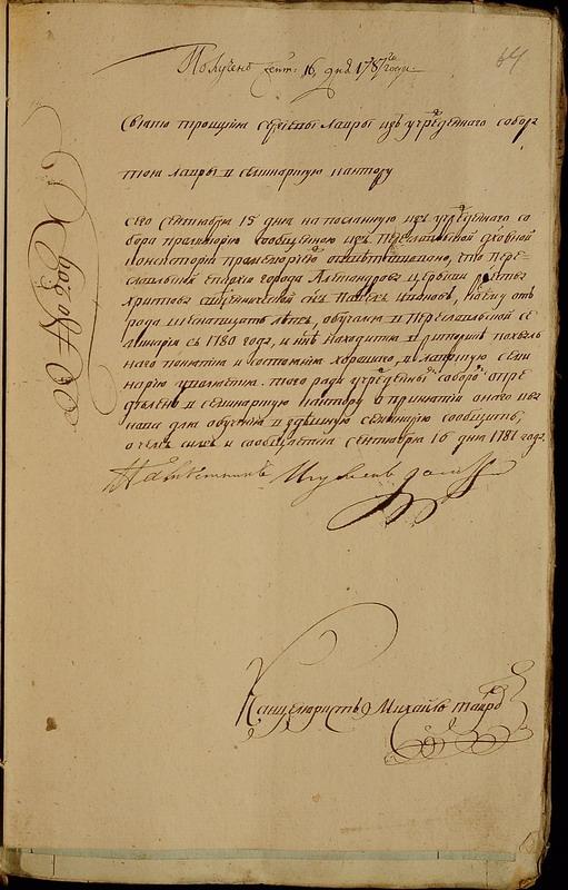 Прошение о принятии сына священника Иоанна Зубатова Павла в Троицкую Лаврскую семинарию, 1787 г. С сайта СТСЛ