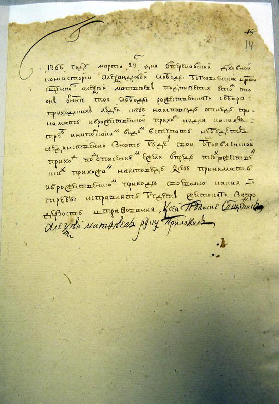 Расписка священника Алексия Матвеева, 1766 г. (ГАЯО)