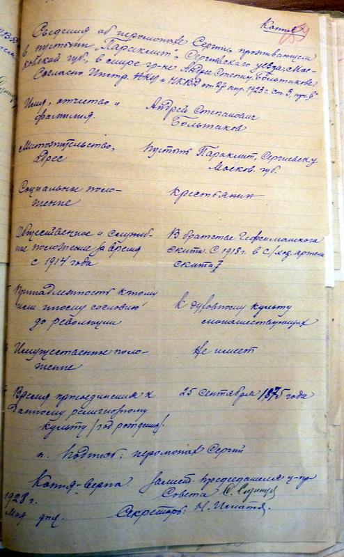 Сведения об иером. Сергии (Большакове) за 1928 год (ГАВО)