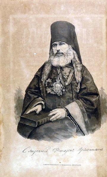 Филарет митрополит Черниговский