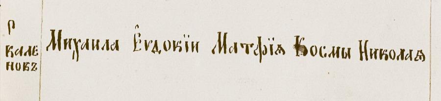 Запись в синодике монастыря о роде Каленовых