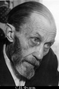 С. И. Фудель